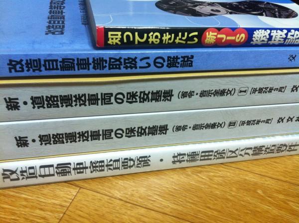 改造関連書籍