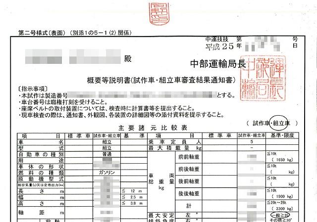 組立車の改造自動車審査結果通知書